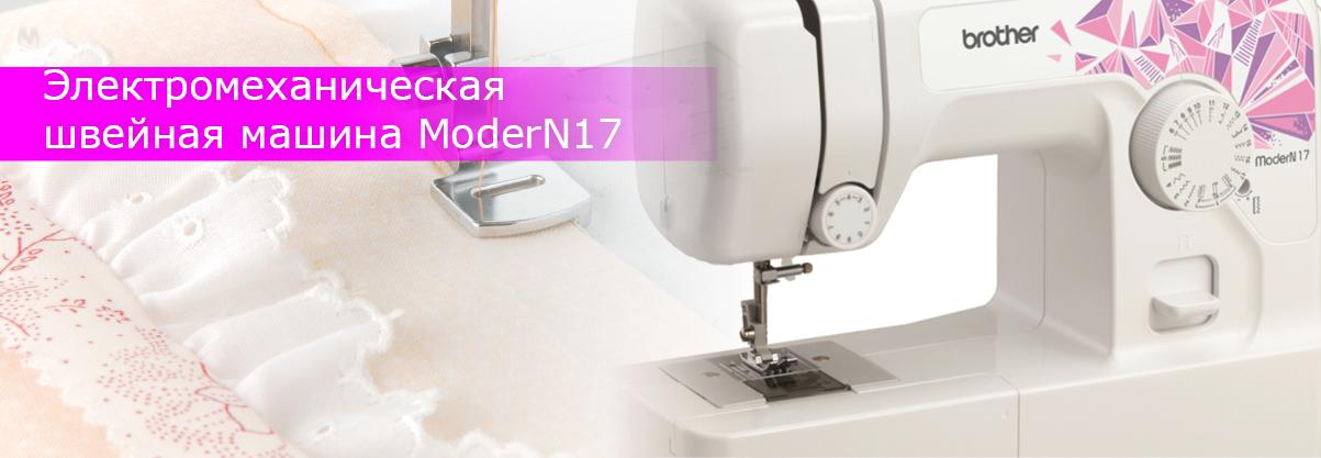 modern17-main