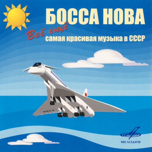 VA - Босса Нова - Всё ещё самая красивая музыка в СССР (диск 2)(2005)