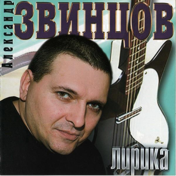 Лирика Александра Звинцова