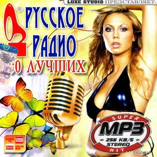 Русское радио. Сто лучших (2014) MP3
